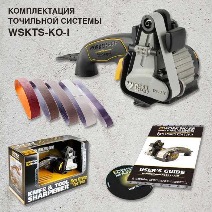 Электрическая точилка Work Sharp Knife & Tool WSKTS-KO-I - комплектация
