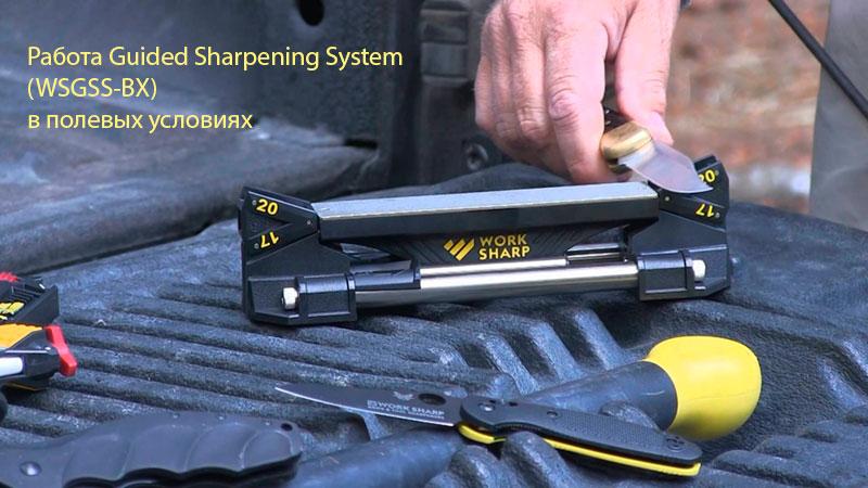 Механическая точильная система Guided Sharpening System в полевых условиях